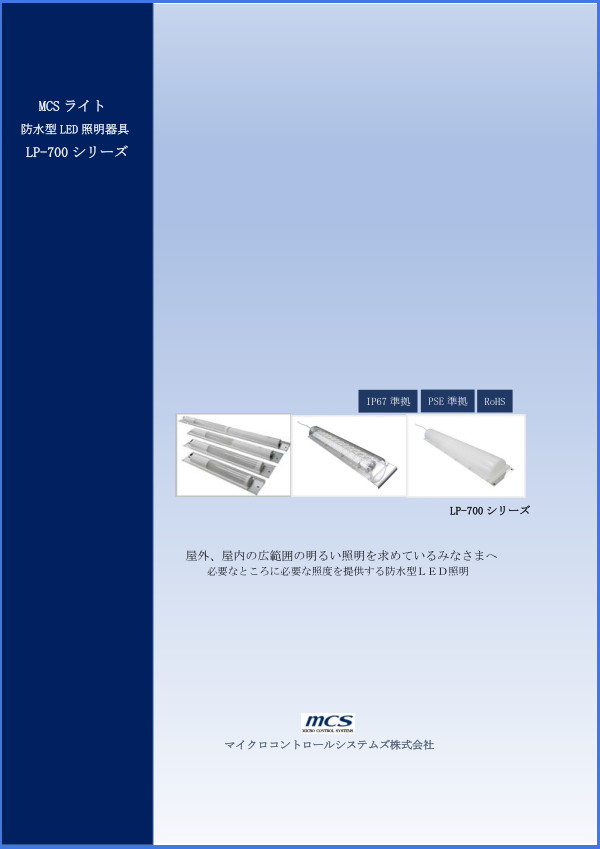 LED照明・保安灯 MCSライト LP-700シリーズカタログ表紙