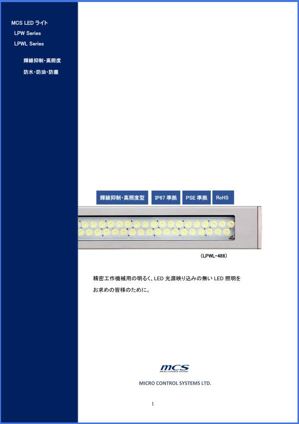 LPW・LPWL-400シリーズカタログ表紙