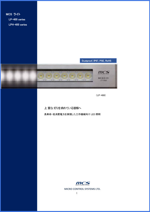 LP・LPH-400シリーズ表紙