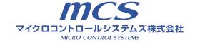 マイクロコントロールシステムズ株式会社 (MCS)